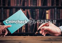 coincheck_news
